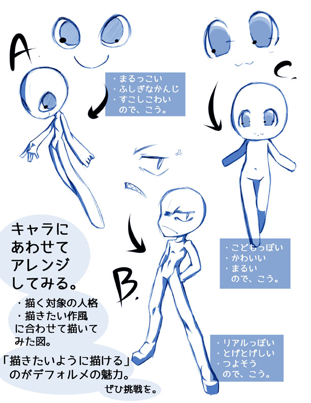 スーパーデフォルメポーズ集_ふたり編_15
