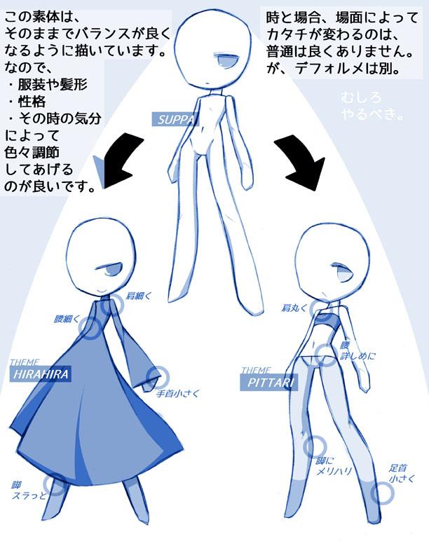 スーパーデフォルメポーズ集_ふたり編_16