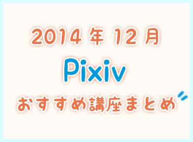Pixiv2014_12.jpg