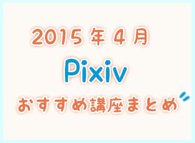 Pixiv201504.jpg