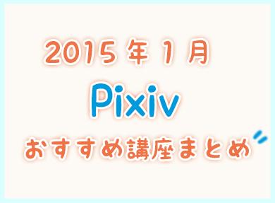 Pixiv2015_1.jpg