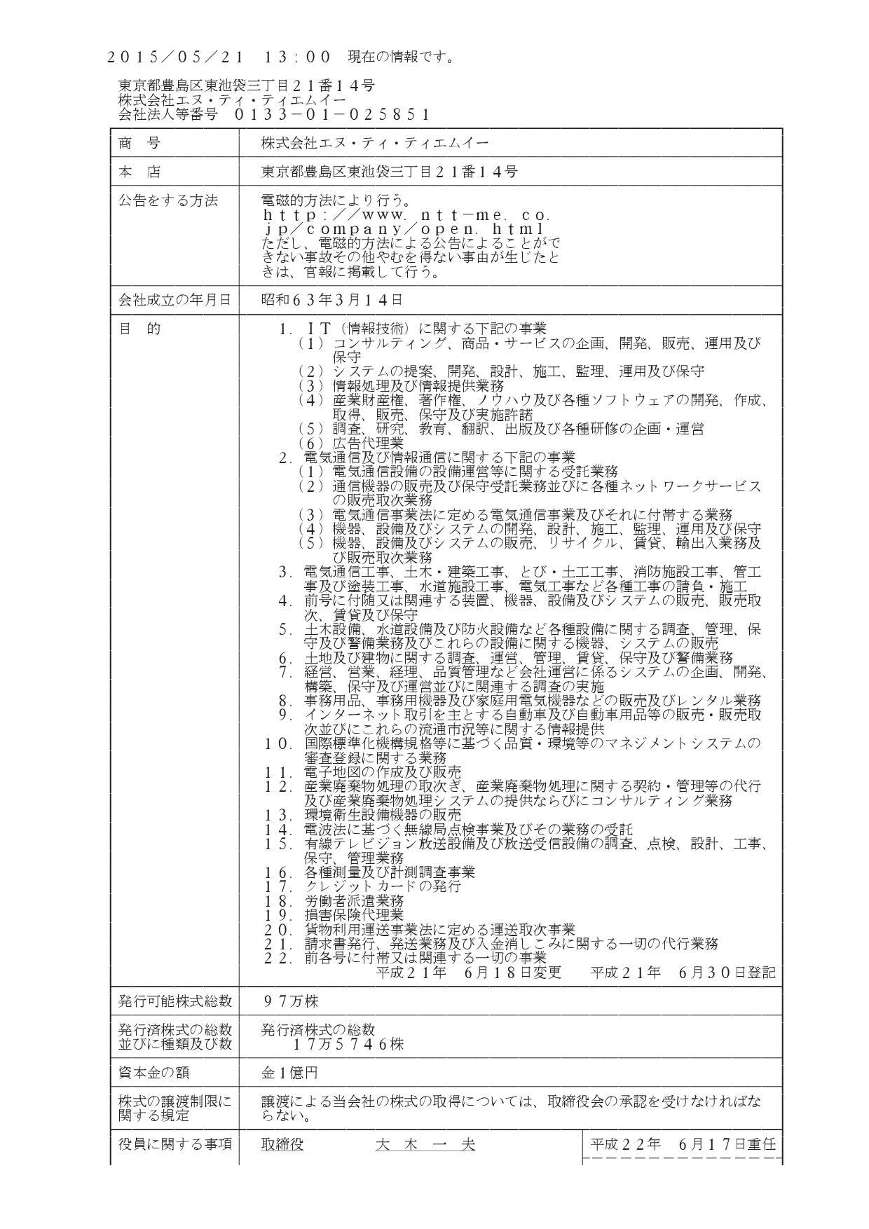 株式会社エヌ・ティ・ティエムイー法人登記簿(全部事項)2015052194873409-001