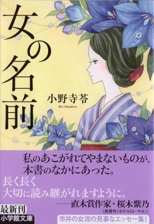 book_obi_onnanonamae.jpg