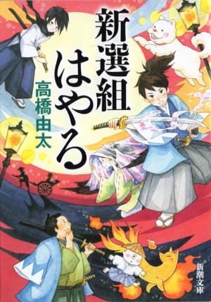 book_shinsengumihayaru650.jpg