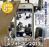 フォトコン2015開催!