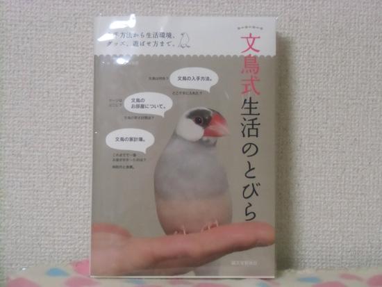 『文鳥式生活のとびら』表紙