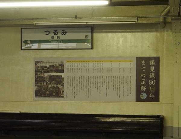 鶴見駅ホームにある「鶴見線の歴史」