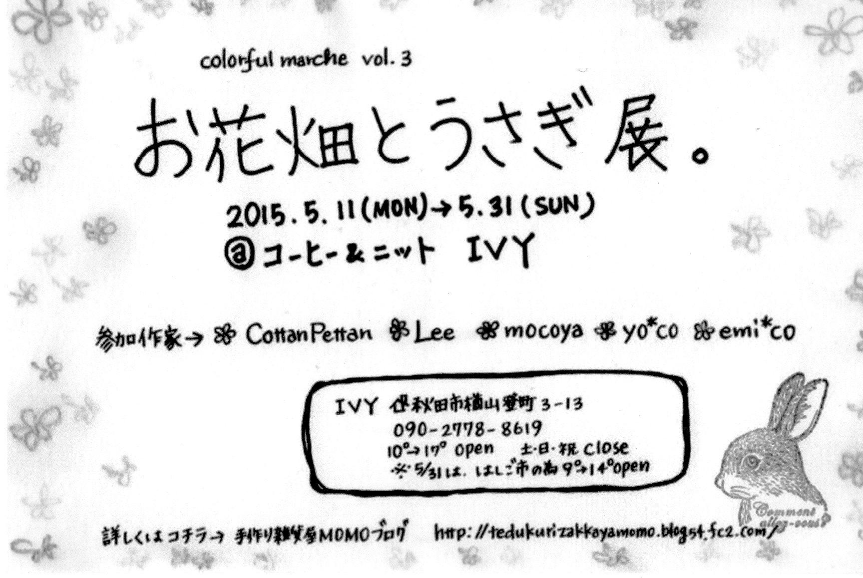 201505お花畑とうさぎ展