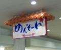 ゴーヤーマン★