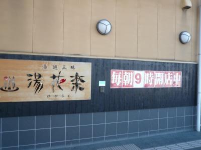 湯花楽 秦野店