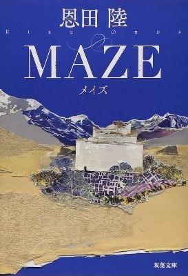 MAZE(メイズ)
