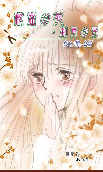 秘密の苑・刺青の男 総集編-L