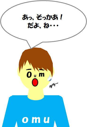 150103omu20.png
