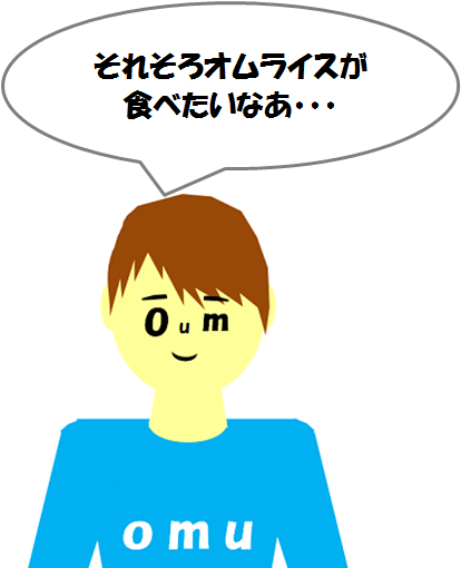 150103omu3.png