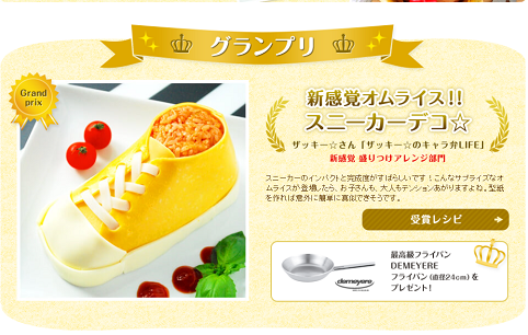150603omurice12.png