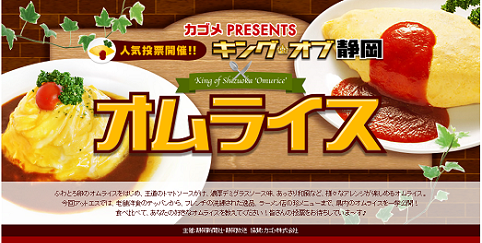 150603omurice13.png