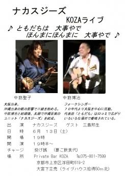 nakasuji.jpg