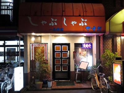 20150115YASUDA.jpg