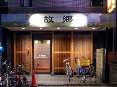 20150129KOKYOU.jpg