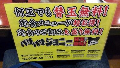 20150308BARIBARIJONY_kaedama.jpg