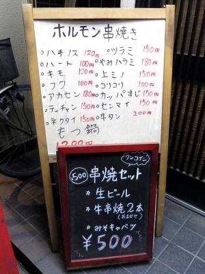 20150313DANYA_kanban.jpg