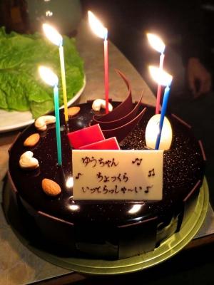 20150323KUNIKIYA_cake.jpg