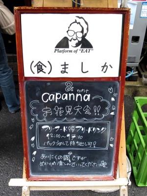 20150405CapannaMASIKA.jpg