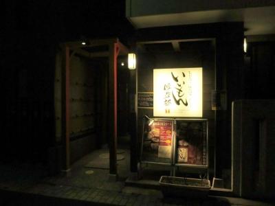 20150407IIMONKURABU.jpg