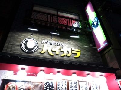 20150408HAIKARA.jpg