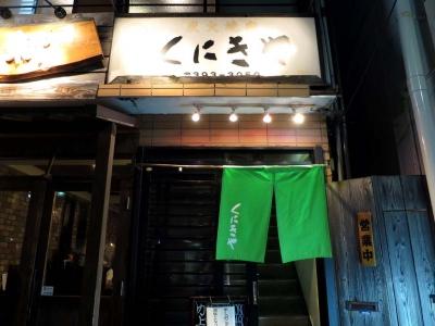 20150502KUNIKIYA.jpg