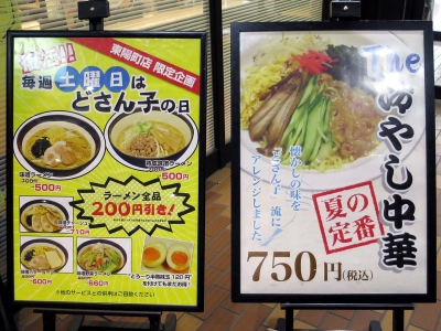 20150523DOSANKO_dosankonohi.jpg