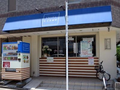 20150526KUJIRAOKA.jpg