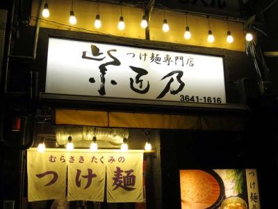 20150531MURASAKITAKUMINO.jpg