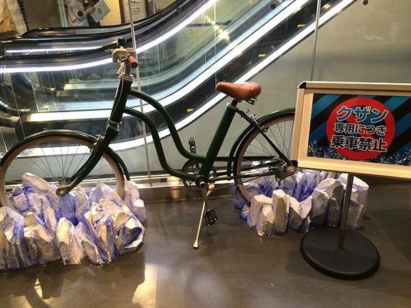 クザンの自転車