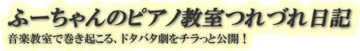 ふーちゃんのピアノ教室・つれづれ日記