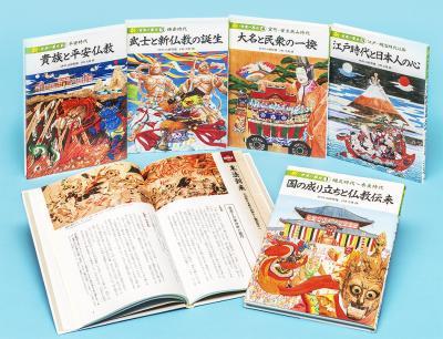 新日本の歴史2