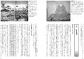 歴史5巻p64-65