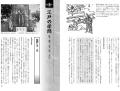 歴史5巻p66-67