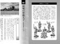 歴史1巻p40-41