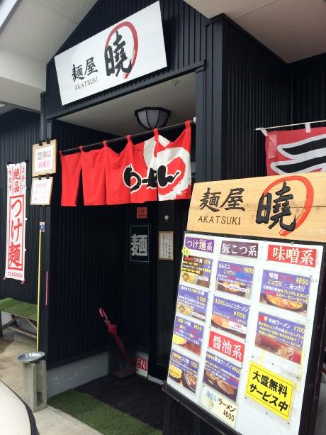 20150301 暁 (1)