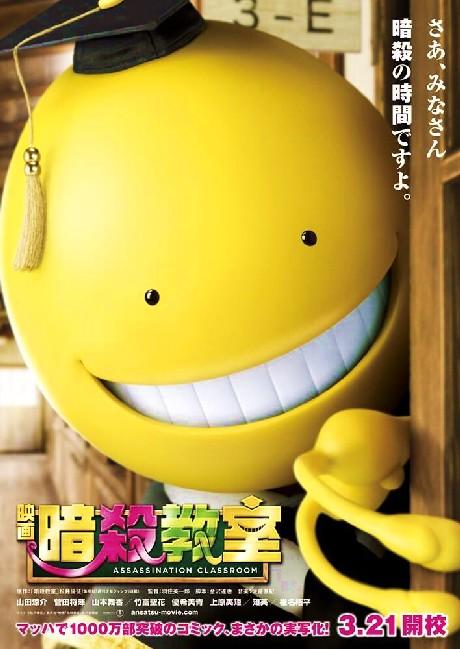 20150329 暗殺教室 (1)