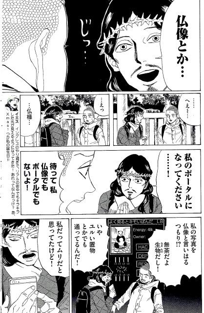 聖☆おにいさん11巻