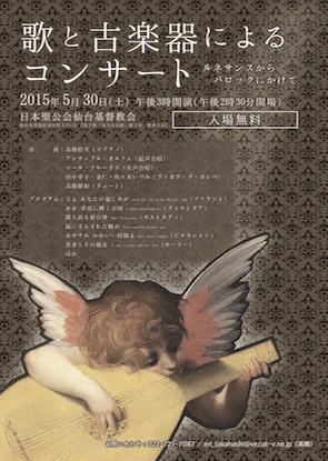 歌と古楽器によるコンサート2015