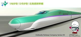 北海道新幹線イメージ図