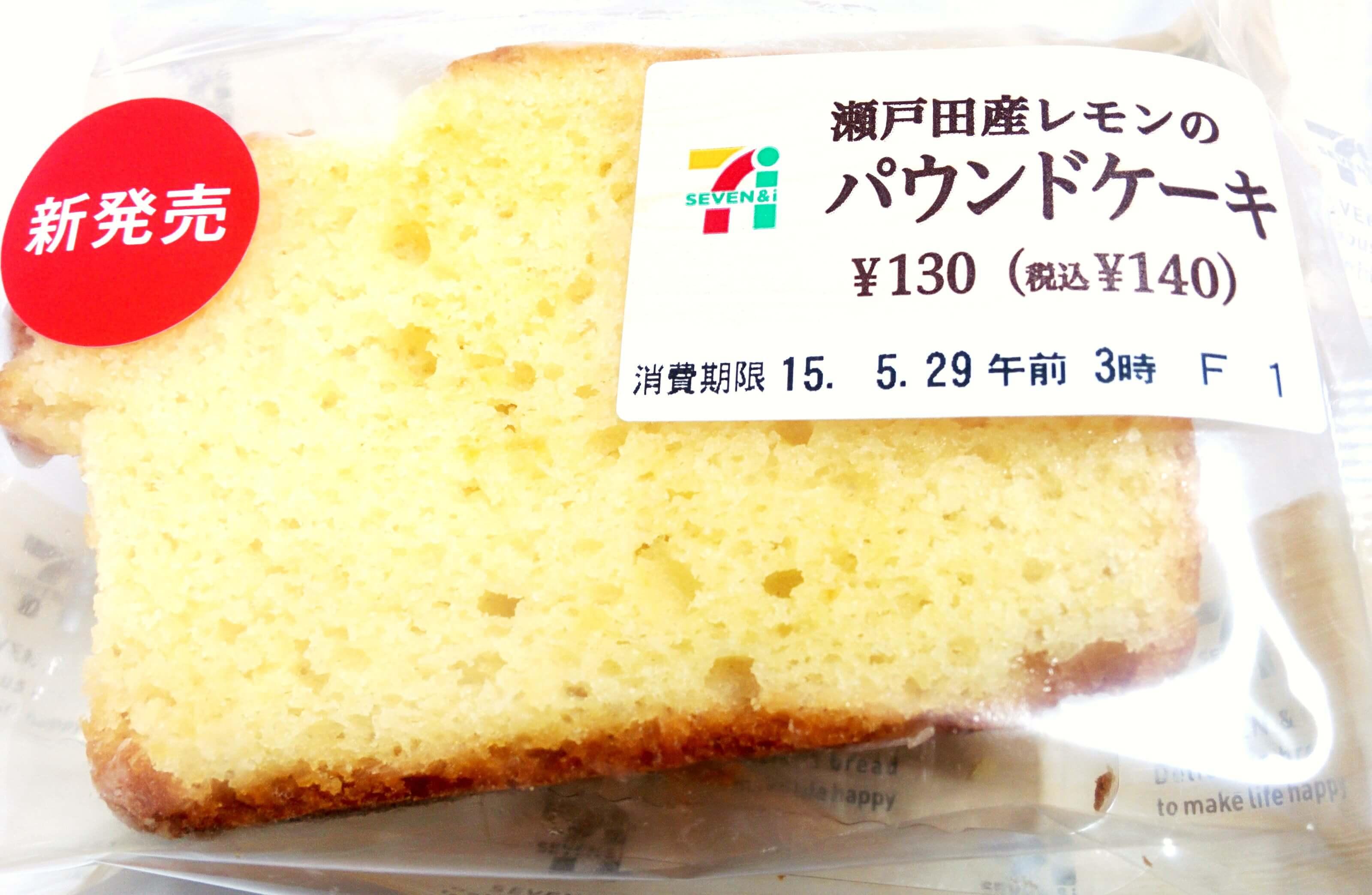 パウンド ケーキ レモン