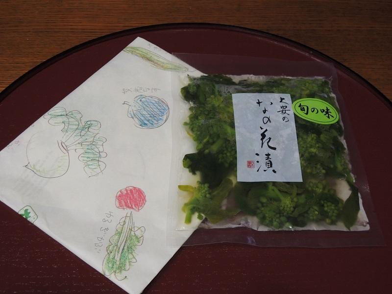菜の花漬け