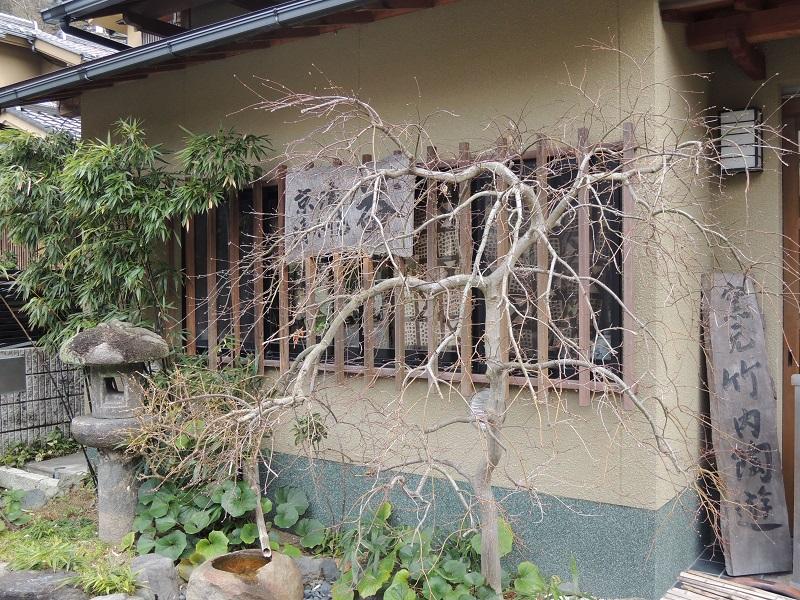 竹内陶遊さんのお店