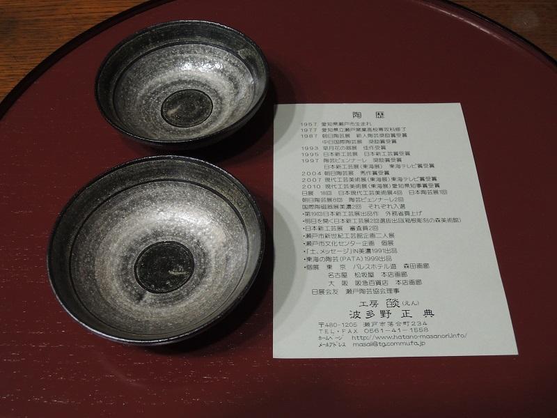 波多野さんの小鉢