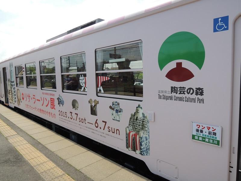 信楽高原鉄道 リサ・ラーソン1