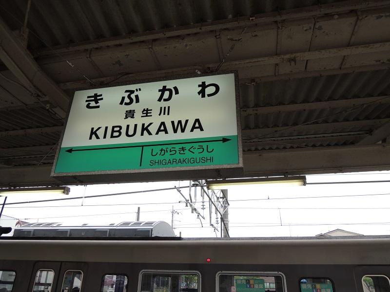 貴生川駅 行き先表示